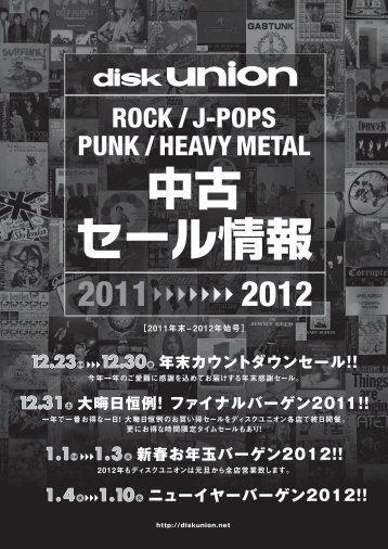 洋楽・邦楽ROCK・POPS・PUNK・HEAVY METAL - Disk Union