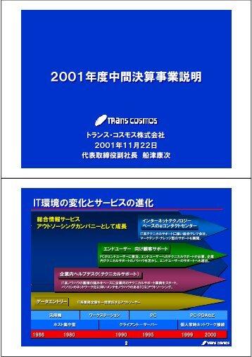 2001年度中間決算事業説明 - トランスコスモス
