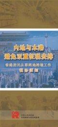 內地與本港避免雙重徵稅安排- PAM63S - (7-2005)
