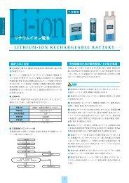 角形リチウムイオン カタログ [PDF 1.37MB] - Maxell