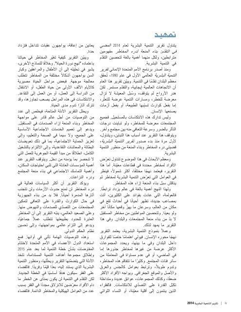 HDR2014-Arabic