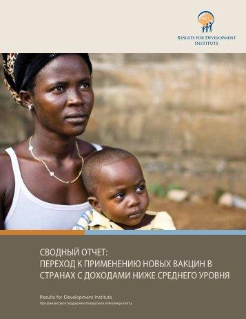 сводный отчет: переход к применению новых вакцин в странах с ...