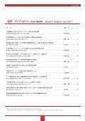 GI Explore Vol.9 No.2 - Page 3
