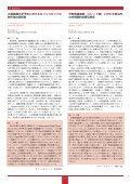 GI Explore Vol.9 No.2 - Page 4