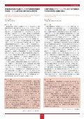 GI Explore Vol.9 No.2 - Page 5