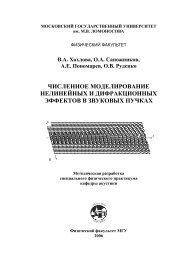 Описание задачи (.pdf) - Кафедра Акустики Физического ...