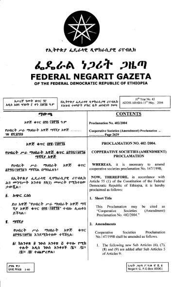 Cooperative Societies (Amendment) Proclamation No. 402-2004