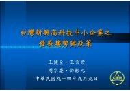 台灣新興高科技中小企業之發展趨勢與政策 - 台日科技資訊網