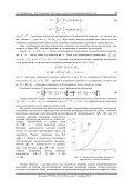Рассеяние плоской электромагнитной волны на ... - ТУСУРа - Page 3