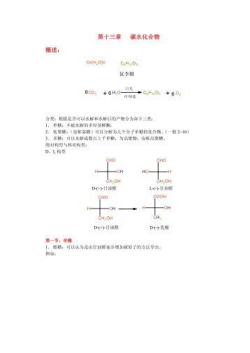 Page 1 第十三章碳水化合物 概述: 分类:根据是否可以水解和水解后 ...