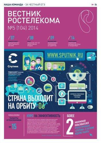 ВРТК_05_14 WEB