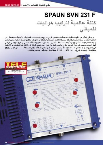 SPAUN SVN 231 F ﻛﺗﻠﺔ ﻋﺎﻟﻣﻳﺔ ﻟﺗﺭﻛﻳﺏ ﻫﻭﺍﺋﻳﺎﺕ ﻟﻠﻣﺑﺎﻧﻲ - TELE-satellite ...
