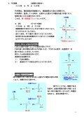 shindenzu - Page 5