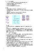 shindenzu - Page 6