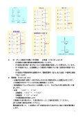 shindenzu - Page 7