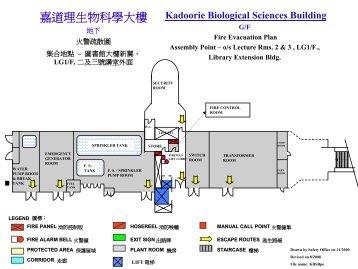 嘉道理生物科學大樓 - Safety.hku.hk