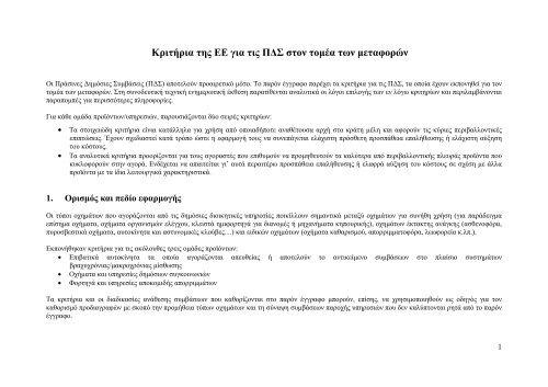 Κριτήρια της ΕΕ για τις ΠΔΣ στον τομέα των μεταφορών - Europa