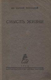 Кн. Евгений Трубецкой. Смысл жизни. Берлин., 1922. EBook 2011