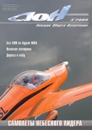 АОН»–2009 - Skyleader