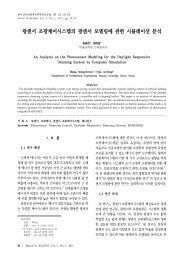 광센서 조광제어시스템의 광센서 모델링에 관한 시뮬레이션 분석