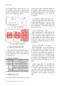 광센서 조광제어시스템의 광센서 모델링에 관한 시뮬레이션 분석 - Page 3