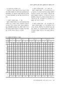 광센서 조광제어시스템의 광센서 모델링에 관한 시뮬레이션 분석 - Page 4