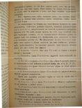 B. 11. Jl a M a H Cl{ a r 0 - Page 6