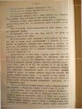 B. 11. Jl a M a H Cl{ a r 0 - Page 7