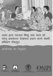 Ayojak ka Manual.pdf - SIHFW Rajasthan