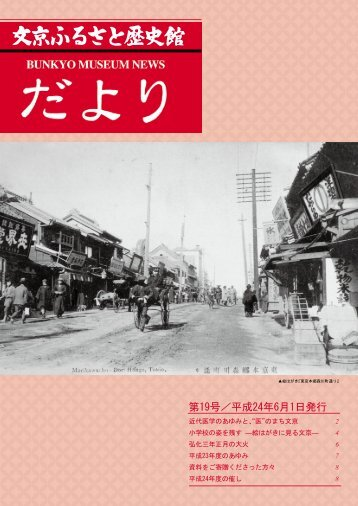第19号Ⅰ平成24年6月1日発行