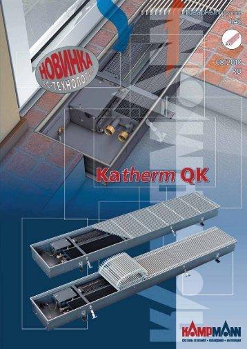 Katherm QK - с диаметральным вентилятором и ЕС-двигателем
