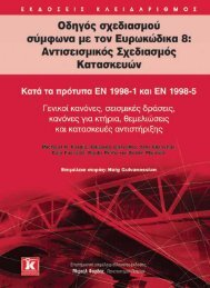 1.2. Πεδίο εφαρμογής του Ευρωκώδικα 8 - Perizitito