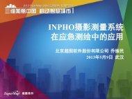Inpho摄影测量系统在应急测绘中的应用 - 北京超图软件股份有限公司
