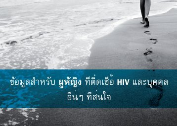 10932 14874_HIV_WOMEN_TH.indd - Hiv-Danmark