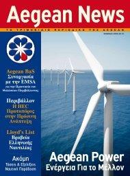 Aegean Power Aege