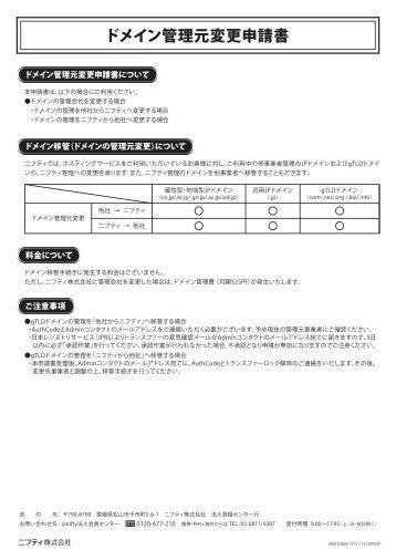 ドメイン管理元変更申請書_a_1112