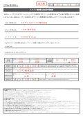 ドメイン管理元変更申請書_a_1112 - Page 3