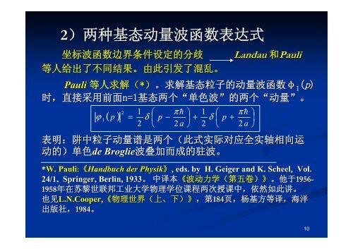 《近代量子力学及疑难问题》 专题讲座 - 中国科学技术大学