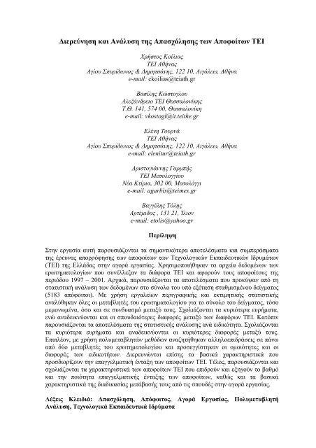 Χαρακτηριστικά των σχετικών και ακτινολογικών τεχνολογιών γνωριμιών