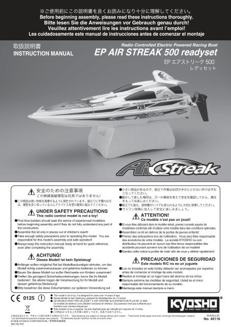 EP Air Streak 500 IM_p01 [更新済み].ai - Kyosho
