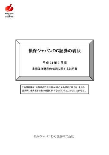 損保ジャパンDC証券の現状 - 日本証券業協会