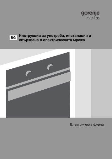 Вижте PDF Ръководство - Get