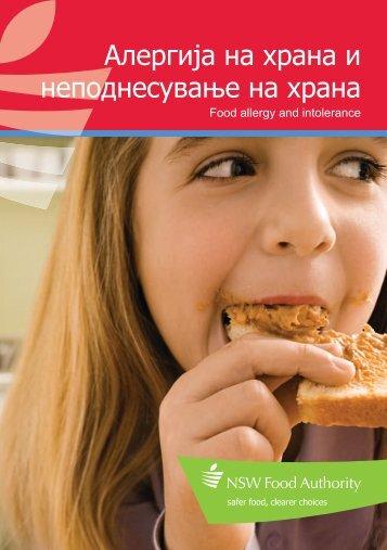 Алергија на храна - NSW Food Authority