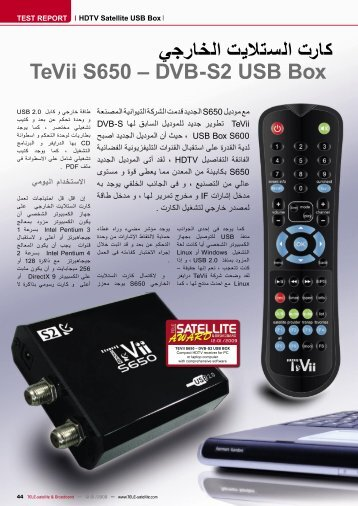 ﻛﺎﺭﺕ ﺍﻟﺴﺘﻼﻳﺖ ﺍﻟﺨﺎﺭﺟﻲ TeVii S650 – DVB-S2 USB Box - TELE-satellite