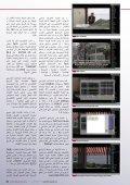 ﻛﺎﺭﺕ ﺍﻟﺴﺘﻼﻳﺖ ﺍﻟﺨﺎﺭﺟﻲ TeVii S650 – DVB-S2 USB Box - TELE-satellite - Page 3