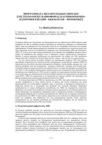 προγραμματα μεταπτυχιακων σπουδων - Τμήμα Πληροφορικής