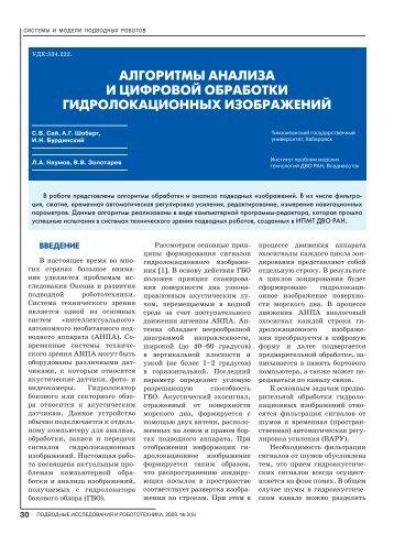 АЛГОРИТМЫ АНАЛИЗА И ЦИФРОВОЙ ... - Об Институте