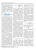 АЛГОРИТМЫ АНАЛИЗА И ЦИФРОВОЙ ... - Об Институте - Page 3
