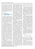 АЛГОРИТМЫ АНАЛИЗА И ЦИФРОВОЙ ... - Об Институте - Page 7
