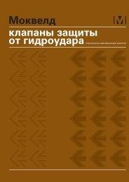 Брошюра-русский (PDF 2.3 MB)